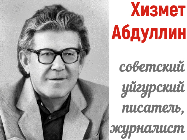 Хизмет Абдуллин