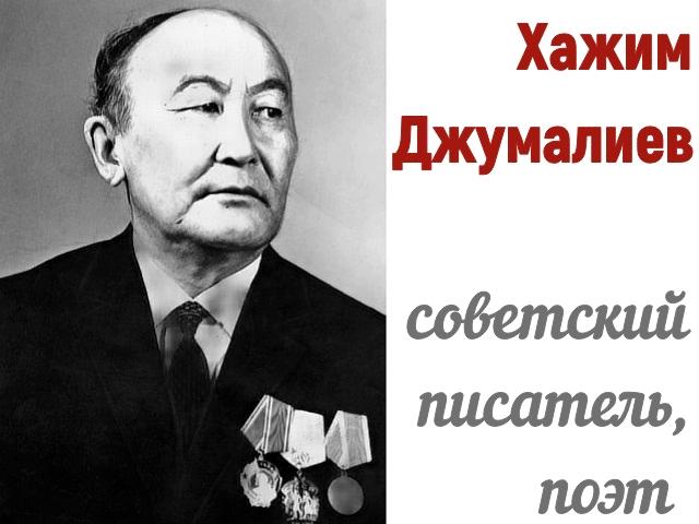 Хажим Джумалиев