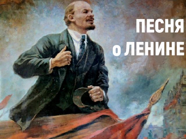Песня о Ленине